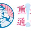 关于对持有效中国居留许可人员提供签证便利的通知