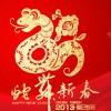 华侨新天地报社全体员工祝海外华人华侨新春快乐