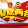 中国新型政党制度带给世界的启示(钟声)