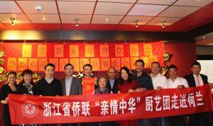 荷兰新东方餐饮协会举动交流活动,欢迎浙江侨联厨艺代表团访荷