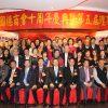 荷兰中国总商会第五届理事会就职暨十周年典礼成功举办
