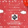阿姆斯特丹华人青年新春联谊会 寻找有缘的你