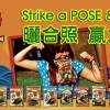 Strike a POSE & WIN