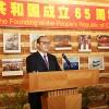 驻荷兰使馆举行国庆65周年招待会