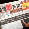 華僑新天地刊登廣告前提條件